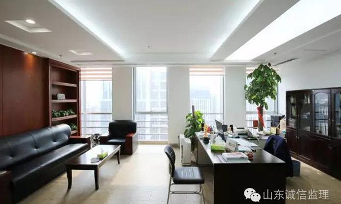 山东诚信工程建设监理有限公司工作环境总经理办公室
