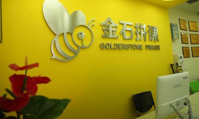 青岛金石教育科技股份有限公司工作环境企业环境