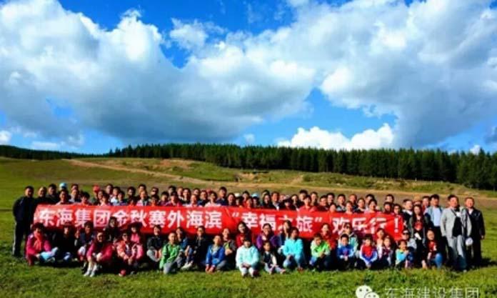 山东东海房地产开发集团有限公司工作环境员工旅游