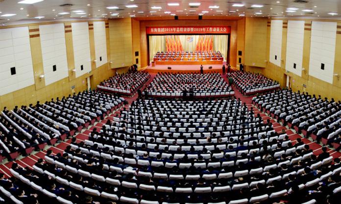 山东东海房地产开发集团有限公司工作环境总结表彰大会