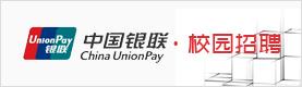 中国银联2020校园招聘简章