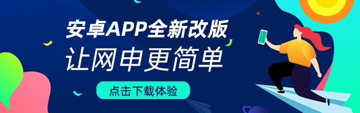 安卓APP新版上线-梧桐果