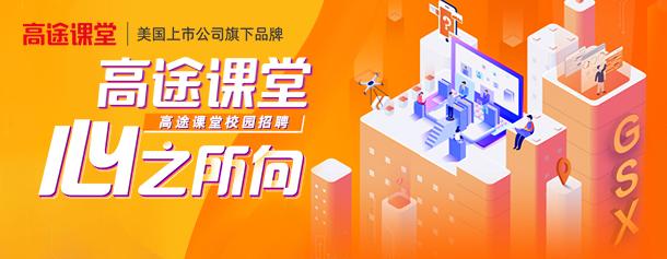北京高途云集教育2020校园招聘-梧桐果