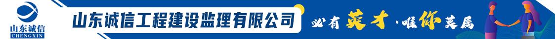 山东诚信工程建设监理有限公司