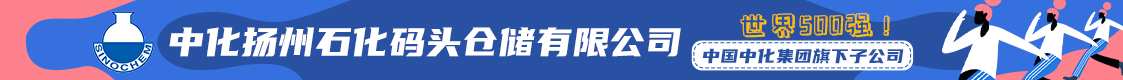 中化扬州石化码头仓储有限公司