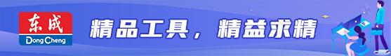 江苏东成机电工具有限公司