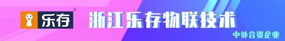 浙江乐存物联技术有限公司
