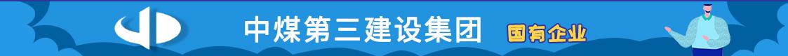 中煤第三建设集团安徽建筑安装有限公司