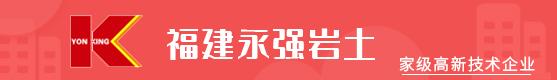 福建永强岩土股份有限公司