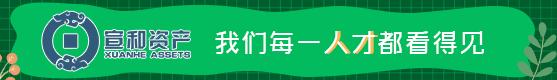 上海宣和资产管理有限公司
