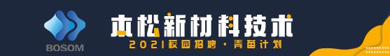 杭州本松新材料技术股份有限公司