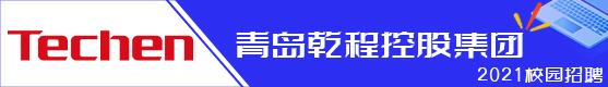 青�u乾程控股集�F有限公司