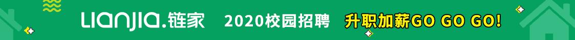 北京链家置地房地产经纪有限公司紫竹桥店