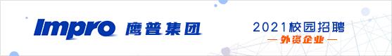鹰普(中国)有限公司