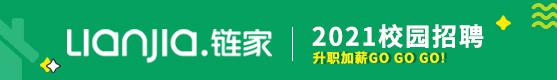北京链家置地房地产经纪有限公司海淀第一百零七分公司