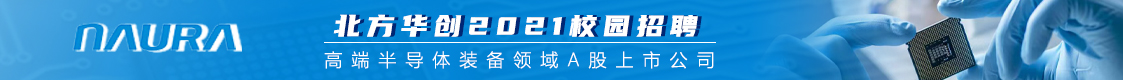 北京北方华创微电子装备有限公司