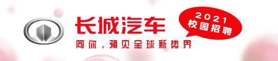 张家港长城汽车研发有限公司