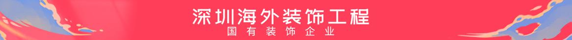 深圳海外装饰工程有限公司